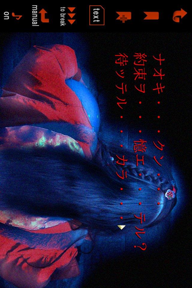 Screenshot 慟哭のナオキ